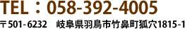 TEL:058-392-4005
